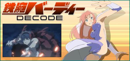 Tetsuwan Birdy Decode DVD - Episodio 09