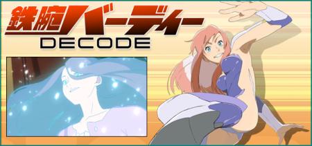 Tetsuwan Birdy Decode DVD - Episodio 10