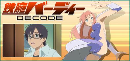 Tetsuwan Birdy Decode DVD - Episodio 11